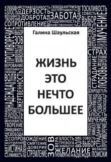 """Книга. """"Жизнь - это нечто большее"""" читать онлайн"""