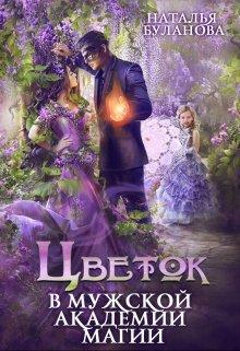"""Книга. """"Цветок в мужской академии магии"""" читать онлайн"""