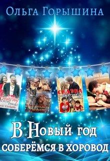"""Книга. """"В Новый год соберёмся в хоровод"""" читать онлайн"""