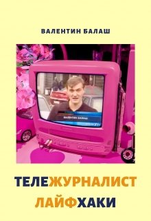 "Книга. ""Тележурналист Лайфхаки "" читать онлайн"