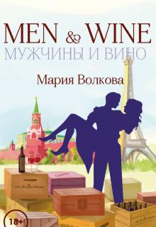 "Книга. ""Мужчины и Вино (часть 1)"" читать онлайн"