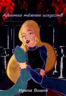 """Книга. """"Адептка тёмных искусств"""" читать онлайн"""
