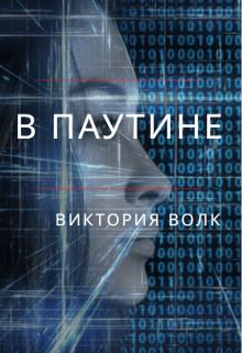"""Книга. """"В паутине"""" читать онлайн"""