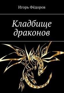 """Книга. """"Кладбище драконов"""" читать онлайн"""
