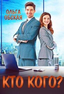 """Обложка книги """"Босс-обманщик, или Кто кого?"""""""