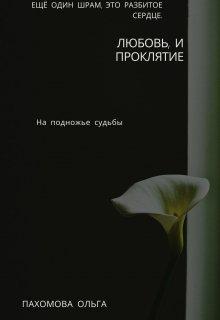 """Книга. """"Любовь и проклятие. """" читать онлайн"""
