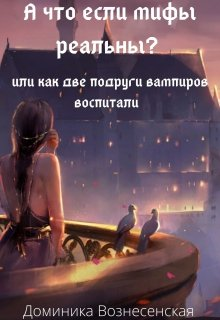 """Книга. """"А что если мифы реальны? """" читать онлайн"""