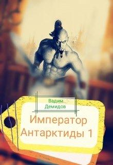 "Книга. ""Император Антарктиды. "" читать онлайн"