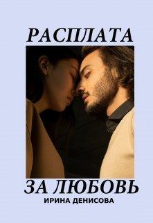 """Книга. """"Расплата за любовь"""" читать онлайн"""