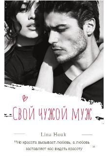"""Книга. """"Свой чужой муж """" читать онлайн"""