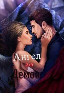 """Книга. """"Секрет небес. Ангел или демон."""" читать онлайн"""
