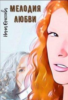 """Книга. """"Мелодия любви"""" читать онлайн"""