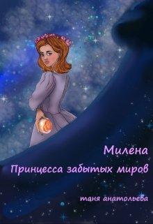 """Книга. """"Милена. Принцесса забытых миров."""" читать онлайн"""