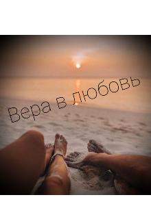 """Книга. """"Вера в любовь """" читать онлайн"""