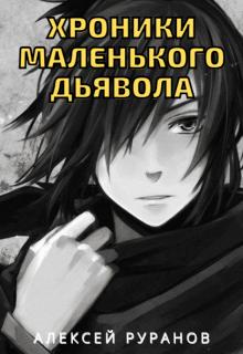 """Книга. """"Хроники Маленького Дьявола"""" читать онлайн"""
