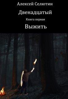 """Книга. """"Выжить"""" читать онлайн"""