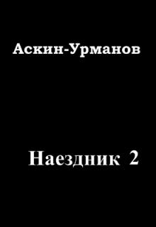 """Книга. """"Наездник 2"""" читать онлайн"""