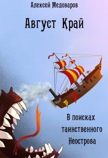 """Книга. """" Август Край. В поисках таинственного Неострова"""" читать онлайн"""