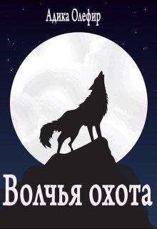 """Книга. """"Волчья охота"""" читать онлайн"""