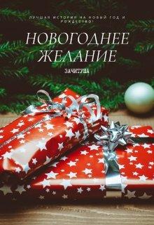"""Книга. """"Новогоднее желание"""" читать онлайн"""