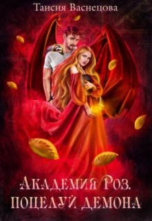 "Книга. ""Академия Роз. Поцелуй демона"" читать онлайн"