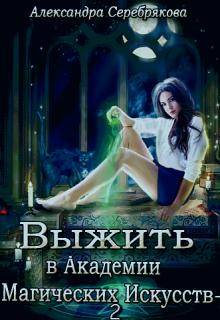 """Книга. """"Выжить в Академии Магических Искусств - 2"""" читать онлайн"""