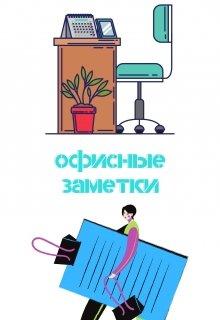 """Книга. """"Уроки одного офиса или Офисные заметки"""" читать онлайн"""