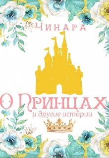 """Книга. """"О Принцах и другие истории"""" читать онлайн"""