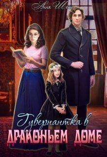"""Книга. """"Гувернантка в драконьем доме"""" читать онлайн"""