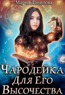 """Книга. """"Чародейка для Его Высочества"""" читать онлайн"""