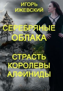 """Книга. """"Серебряные облака. Страсть королевы Алфиниды"""" читать онлайн"""
