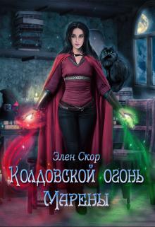 """Книга. """"Колдовской огонь Марены"""" читать онлайн"""
