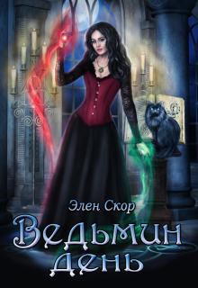 """Книга. """"Ведьмин день"""" читать онлайн"""