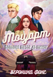 """Книга. """"Моцарт. Большая месса до минор"""" читать онлайн"""