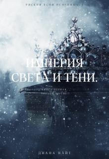 """Книга. """"Империя света и тени"""" читать онлайн"""