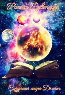 """Книга. """"Создание мира Делейн"""" читать онлайн"""