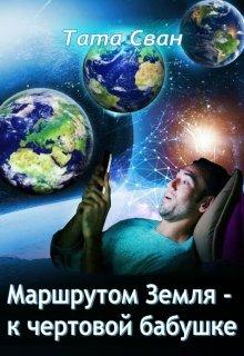 """Книга. """"Маршрутом Земля - К чертовой Бабушке"""" читать онлайн"""