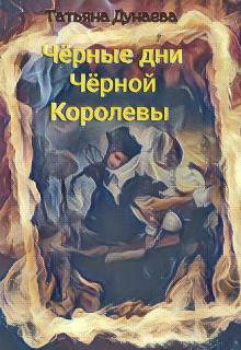 """Книга. """"Чёрные дни Чёрной Королевы"""" читать онлайн"""