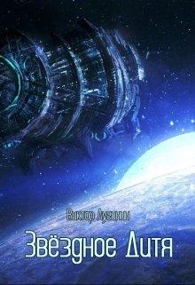 "Книга. ""Звёздное Дитя"" читать онлайн"