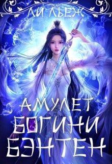 "Книга. ""Амулет богини Бэнтен"" читать онлайн"
