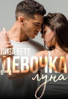 "Книга. ""Девочка-луна"" читать онлайн"