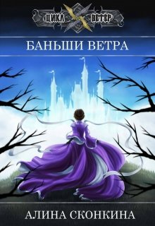 """Книга. """"Баньши Ветра"""" читать онлайн"""