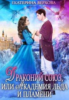 """Книга. """"Драконий союз, или Академия льда и пламени"""" читать онлайн"""