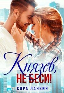 """Книга. """"Князев, не беси!"""" читать онлайн"""