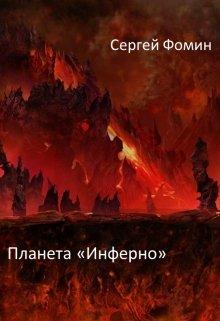 """Книга. """"Планета """"Инферно"""""""" читать онлайн"""