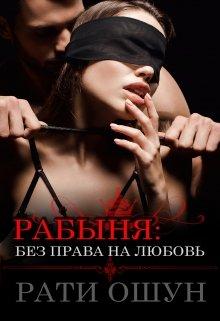 """Книга. """"Рабыня: без права на любовь"""" читать онлайн"""
