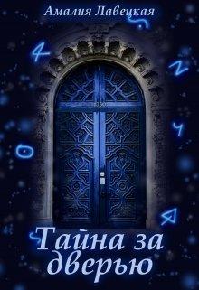 """Книга. """"Погадаю на любовь 2. Тайна за дверью"""" читать онлайн"""