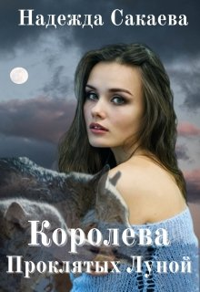 """Книга. """"Королева Проклятых Луной"""" читать онлайн"""