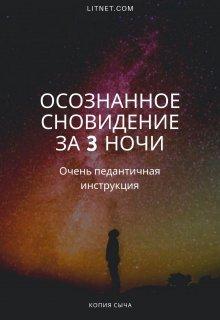 """Книга. """"Осознанное Сновидение за 3 ночи"""" читать онлайн"""