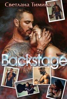"Книга. ""Backstage. За кулисами"" читать онлайн"